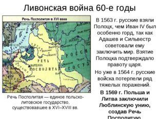 Ливонская война 60-е годы В 1563 г. русские взяли Полоцк, чем Иван IV был осо