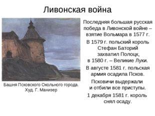 Ливонская война Последняя большая русская победа в Ливонской войне – взятие В