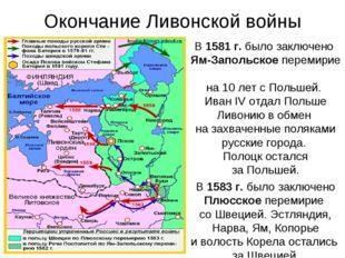 Окончание Ливонской войны В 1581 г. было заключено Ям-Запольское перемирие на