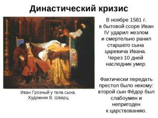 Династический кризис В ноябре 1581 г. в бытовой ссоре Иван IV ударил жезлом и