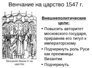 Венчание на царство 1547 г. Внешнеполитические цели: Повысить авторитет моско