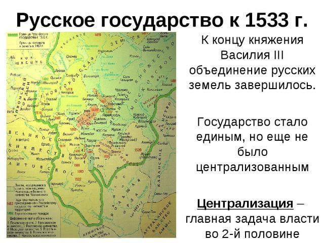 Русское государство к 1533 г. К концу княжения Василия III объединение русски...