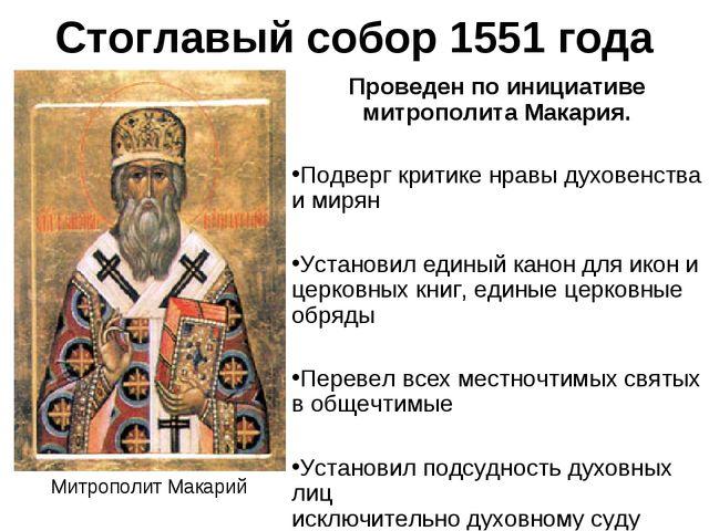 Стоглавый собор 1551 года Проведен по инициативе митрополита Макария. Подверг...