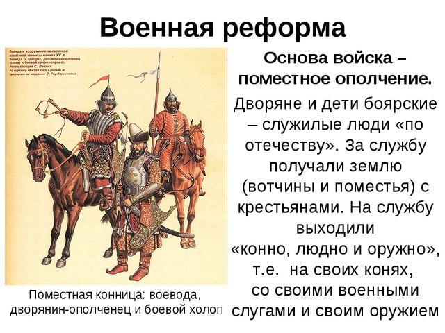 Военная реформа Основа войска – поместное ополчение. Дворяне и дети боярские...