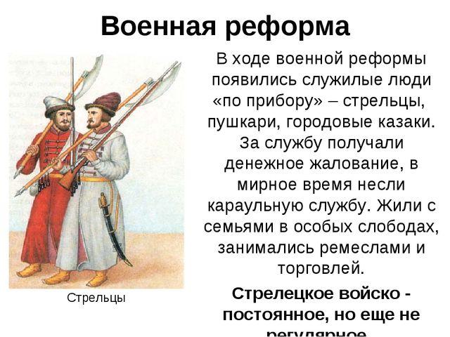 Военная реформа В ходе военной реформы появились служилые люди «по прибору» –...