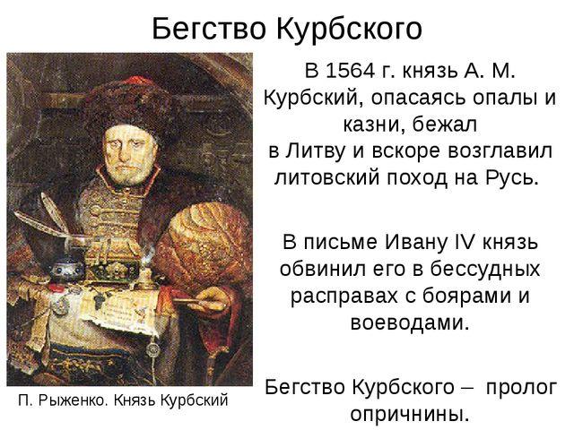 Бегство Курбского В 1564 г. князь А. М. Курбский, опасаясь опалы и казни, беж...