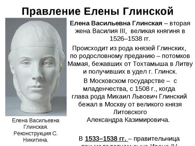 Правление Елены Глинской Елена Васильевна Глинская – вторая жена Василия III,...
