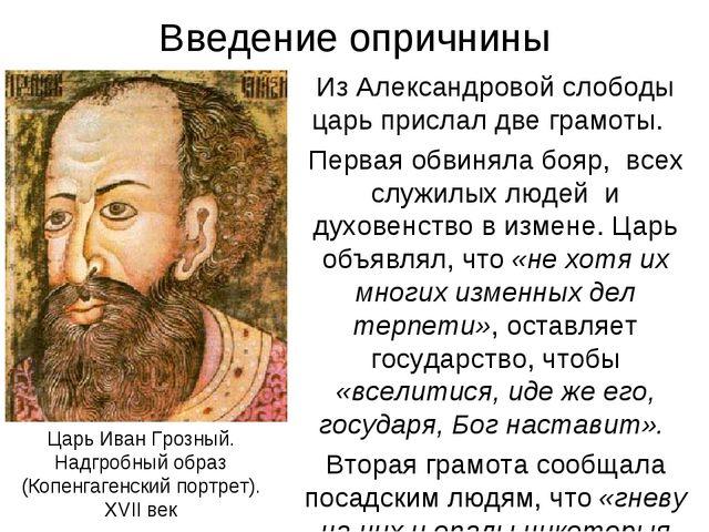 Введение опричнины Из Александровой слободы царь прислал две грамоты. Первая...