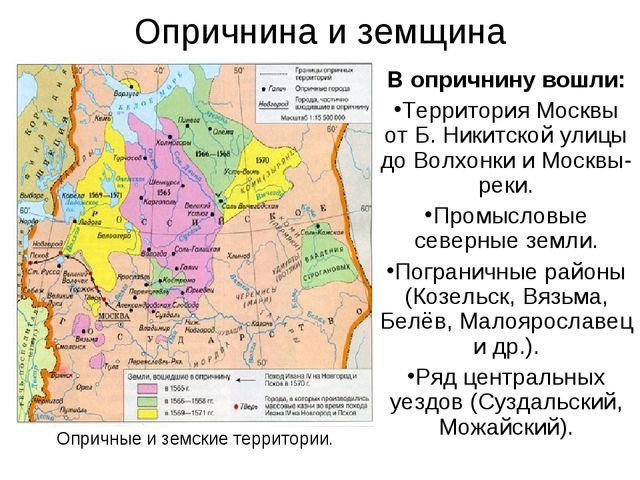 Опричнина и земщина В опричнину вошли: Территория Москвы от Б. Никитской улиц...