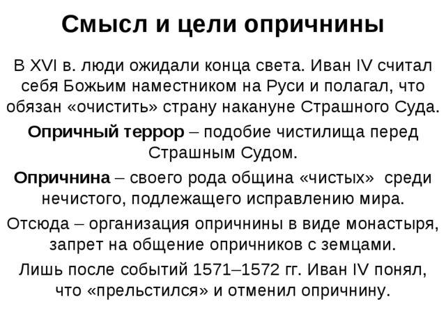 Смысл и цели опричнины В XVI в. люди ожидали конца света. Иван IV считал себя...