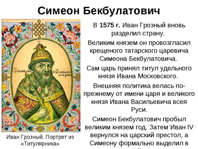 Симеон Бекбулатович В 1575 г. Иван Грозный вновь разделил страну. Великим кня...