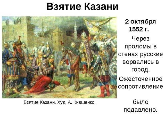 Взятие Казани 2 октября 1552 г. Через проломы в стенах русские ворвались в го...