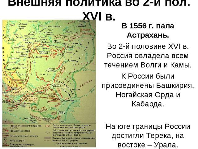 Внешняя политика во 2-й пол. XVI в. В 1556 г. пала Астрахань. Во 2-й половине...