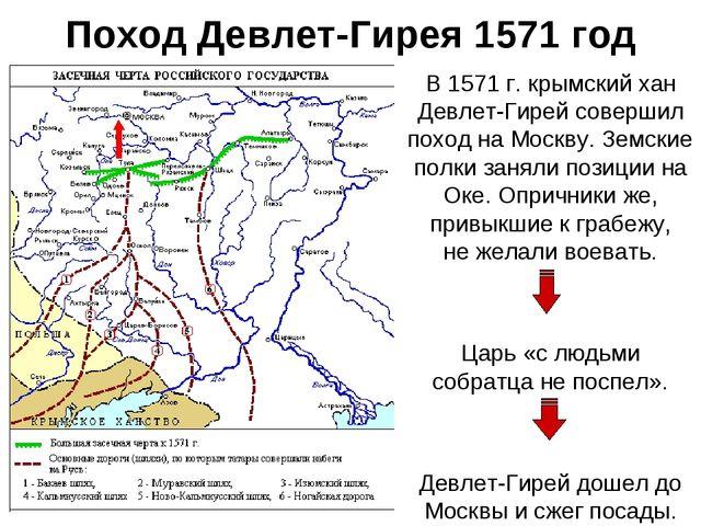 Поход Девлет-Гирея 1571 год В 1571 г. крымский хан Девлет-Гирей совершил похо...