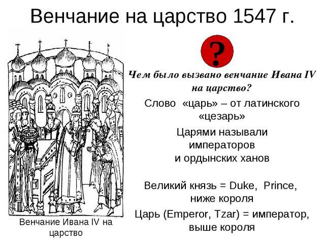 Венчание на царство 1547 г. Чем было вызвано венчание Ивана IV на царство? Сл...