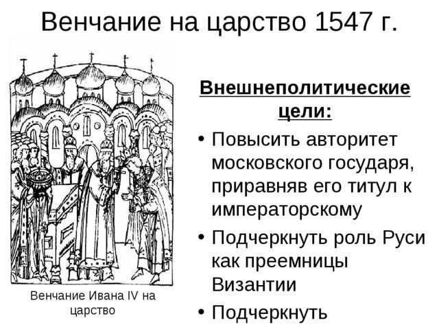 Венчание на царство 1547 г. Внешнеполитические цели: Повысить авторитет моско...