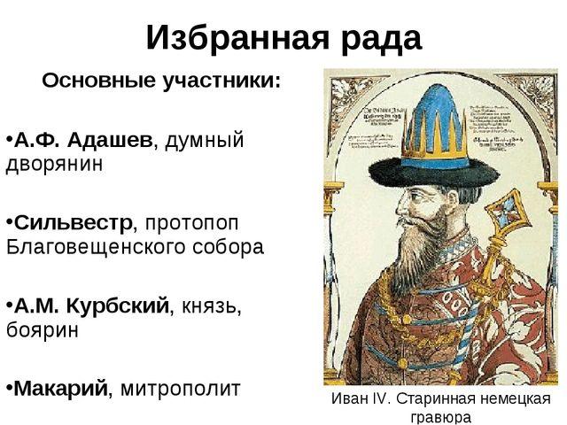 Избранная рада Основные участники: А.Ф. Адашев, думный дворянин Сильвестр, пр...