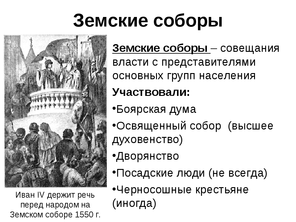 Земские соборы Земские соборы – совещания власти с представителями основных г...
