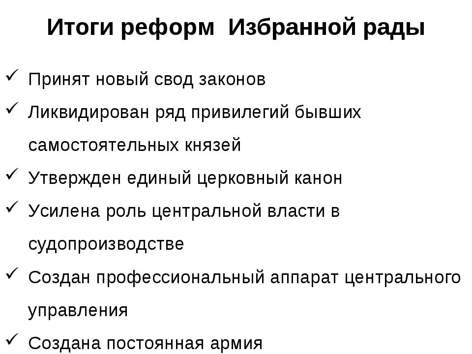 Итоги реформ Избранной рады Принят новый свод законов Ликвидирован ряд привил...