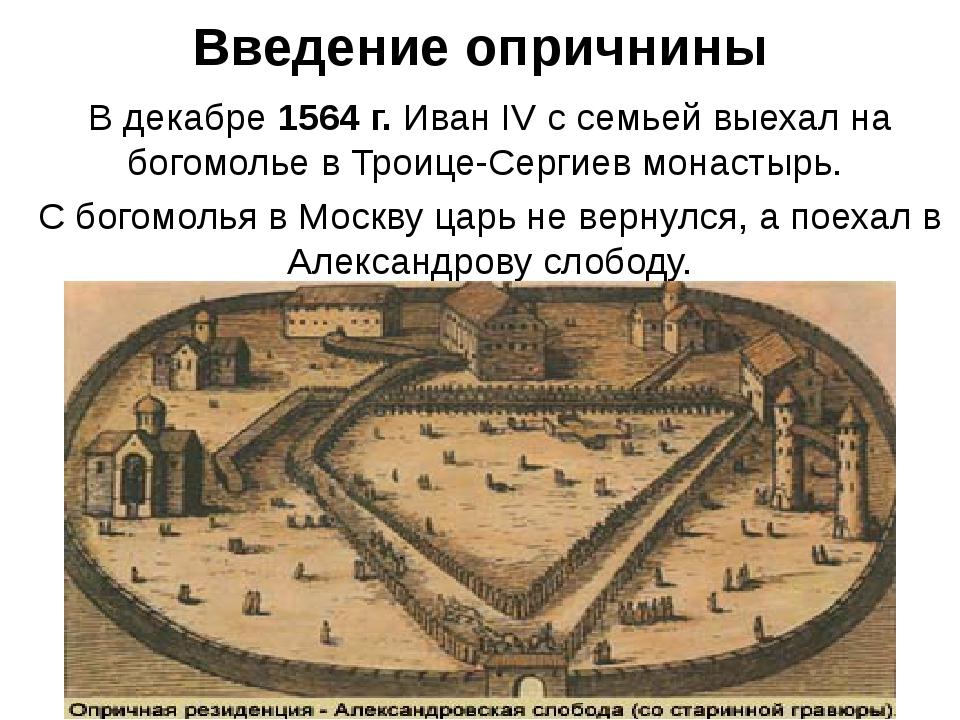 Введение опричнины В декабре 1564 г. Иван IV с семьей выехал на богомолье в Т...