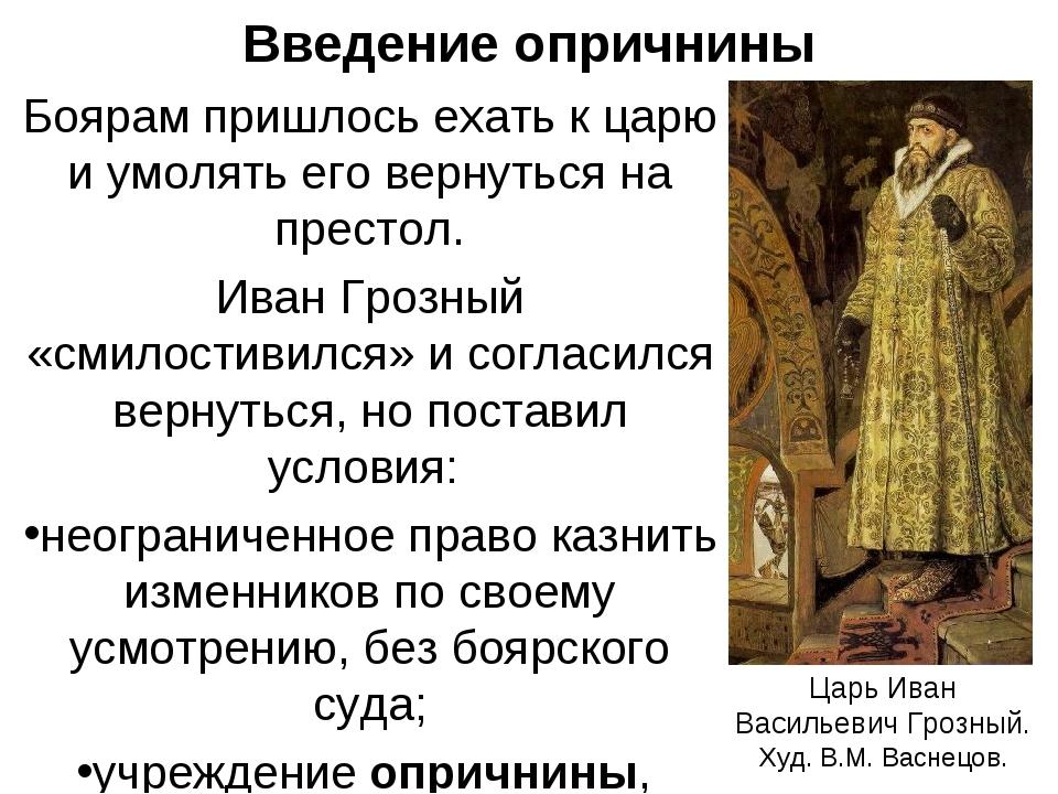 Введение опричнины Боярам пришлось ехать к царю и умолять его вернуться на пр...