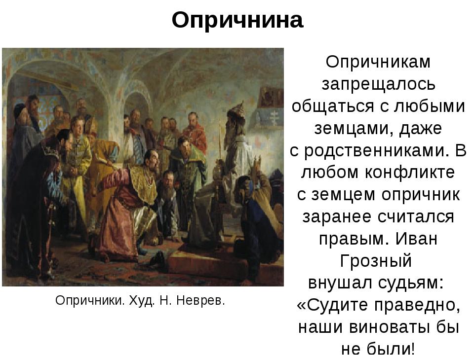 Опричнина Опричникам запрещалось общаться с любыми земцами, даже с родственни...