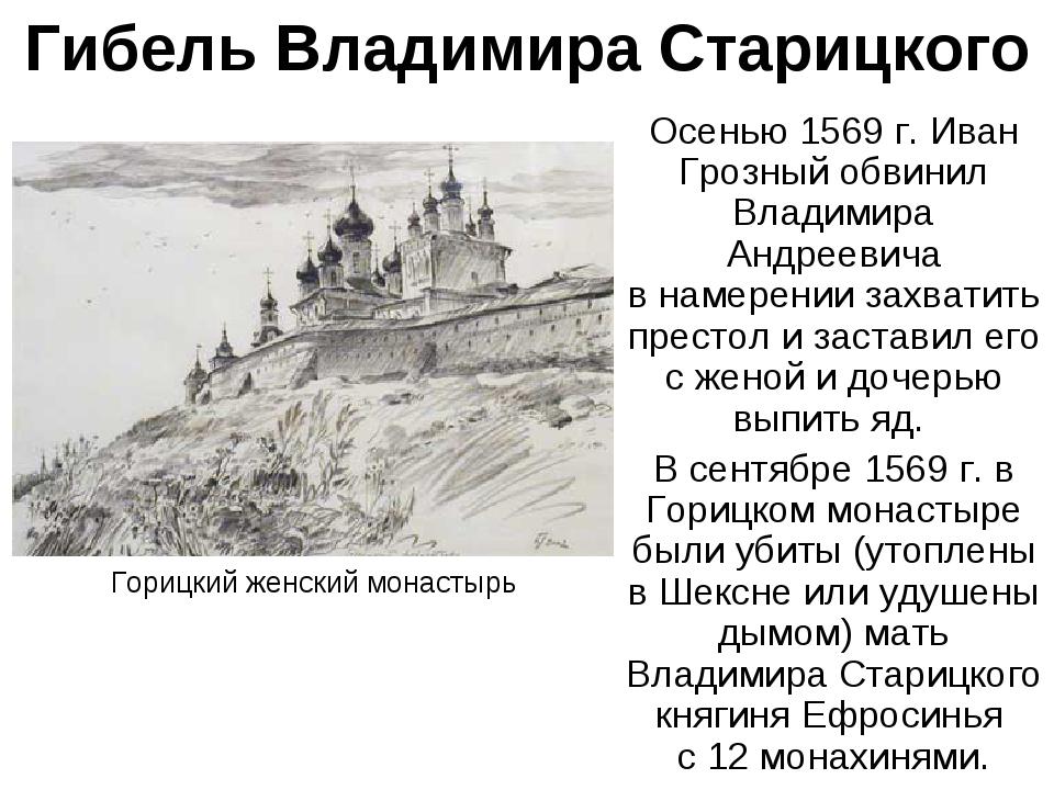 Гибель Владимира Старицкого Осенью 1569 г. Иван Грозный обвинил Владимира Анд...