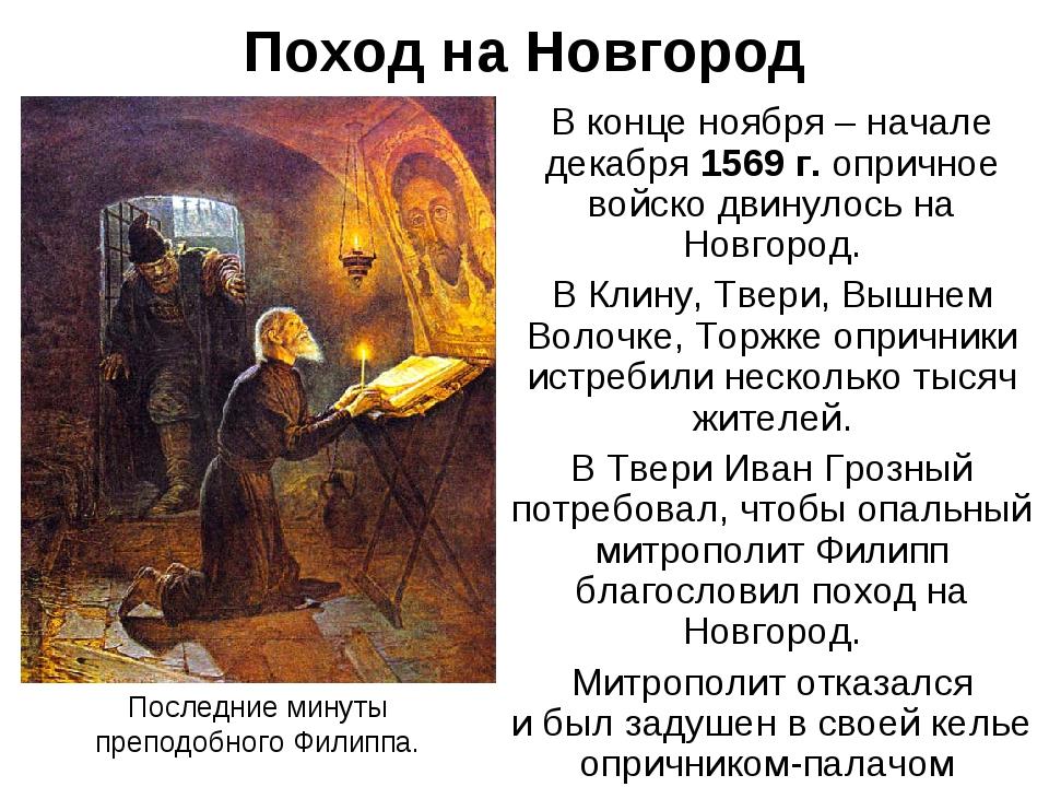 Поход на Новгород В конце ноября – начале декабря 1569 г. опричное войско дви...