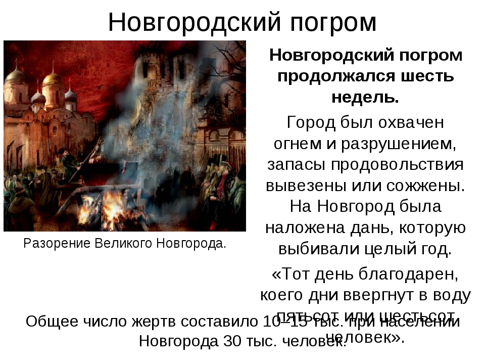 Новгородский погром Новгородский погром продолжался шесть недель. Город был о...