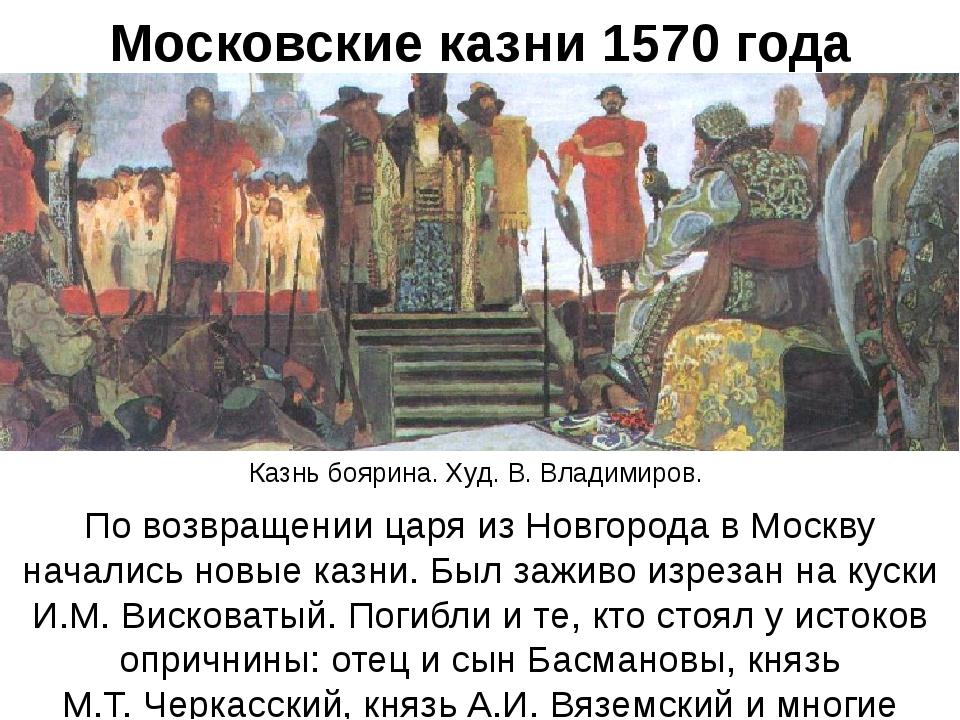 Московские казни 1570 года По возвращении царя из Новгорода в Москву начались...