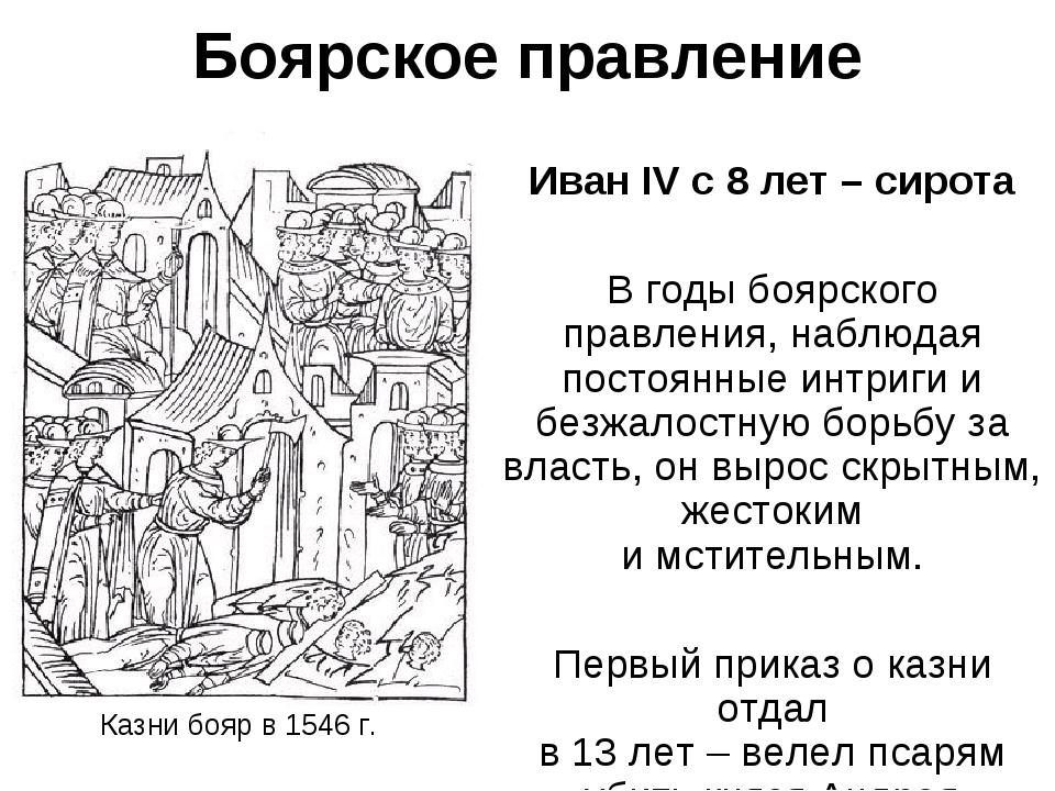 Боярское правление Иван IV с 8 лет – сирота В годы боярского правления, наблю...
