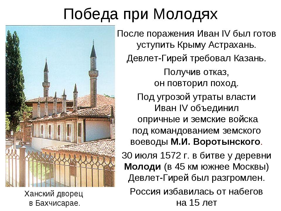 Победа при Молодях После поражения Иван IV был готов уступить Крыму Астрахань...