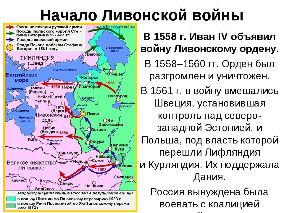 Начало Ливонской войны В 1558 г. Иван IV объявил войну Ливонскому ордену. В 1...