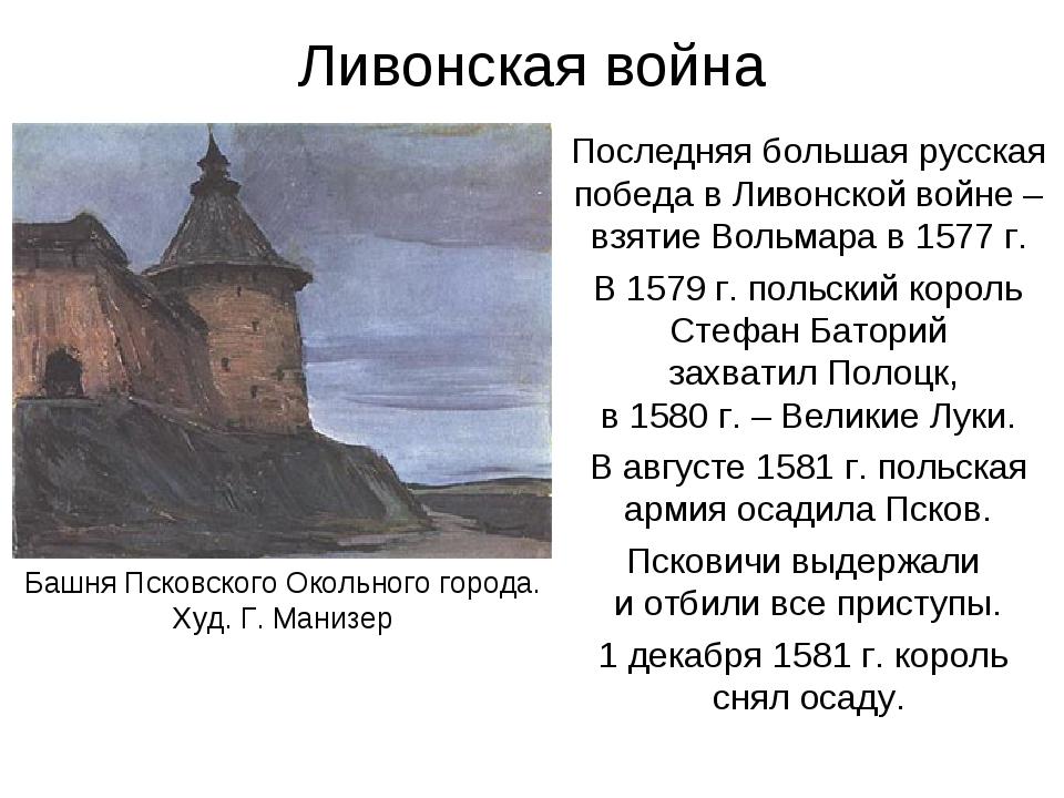 Ливонская война Последняя большая русская победа в Ливонской войне – взятие В...
