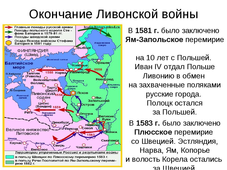 Окончание Ливонской войны В 1581 г. было заключено Ям-Запольское перемирие на...