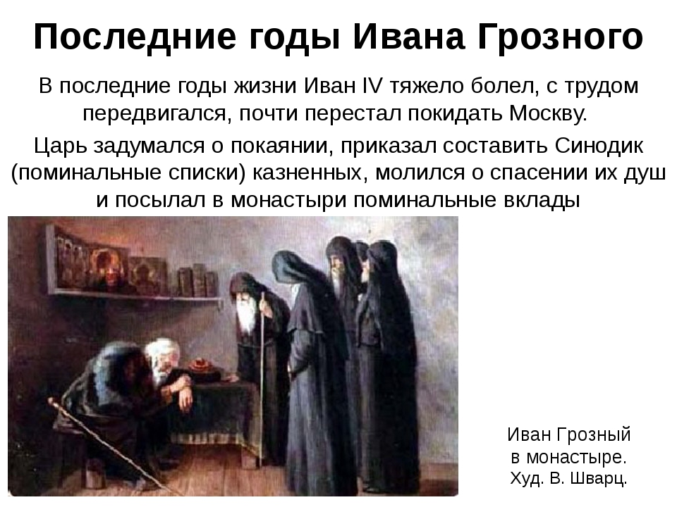 Последние годы Ивана Грозного В последние годы жизни Иван IV тяжело болел, с...