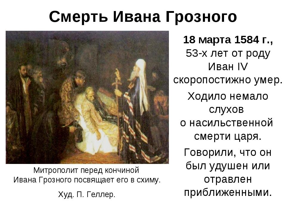 Смерть Ивана Грозного 18 марта 1584 г., 53-х лет от роду Иван IV скоропостижн...
