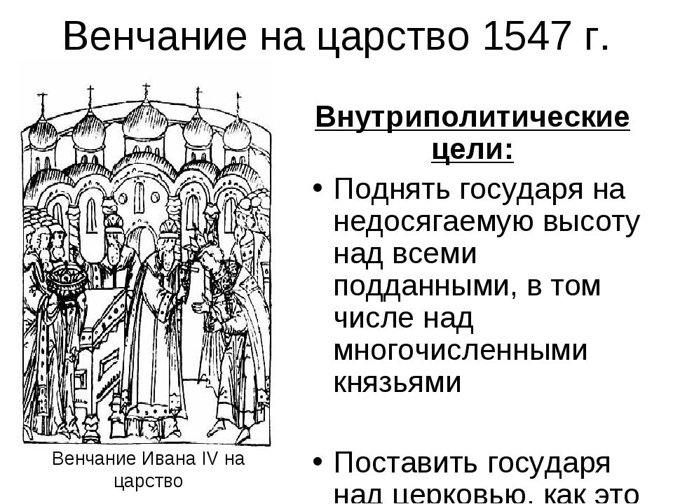 Венчание на царство 1547 г. Внутриполитические цели: Поднять государя на недо...