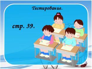 стр. 39. Тестирование.