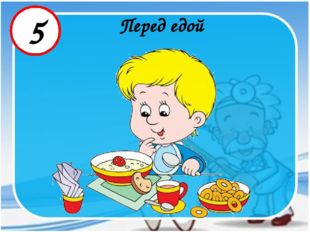 5 Перед едой
