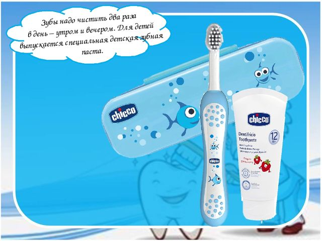 Зубы надо чистить два раза в день – утром и вечером. Для детей выпускается с...