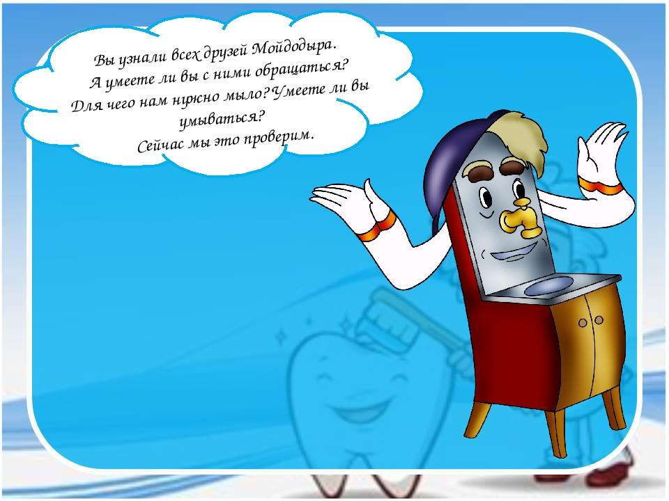 Вы узнали всех друзей Мойдодыра. А умеете ли вы с ними обращаться? Для чего...