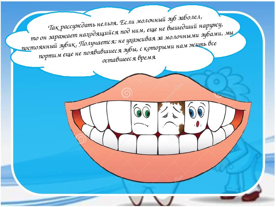 Так рассуждать нельзя. Если молочный зуб заболел, то он заражает находящийся...