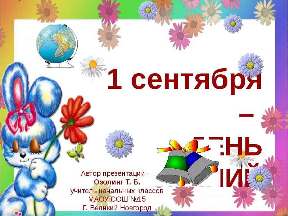 1 сентября – ДЕНЬ ЗНАНИЙ Автор презентации – Озолинг Т. Б. учитель начальных...