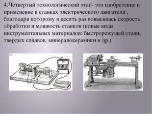 4.Четвертый технологический этап- это изобретение и применение в станках элек
