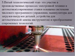 5.Пятый технологический этап- это участие в производственных процессах электр