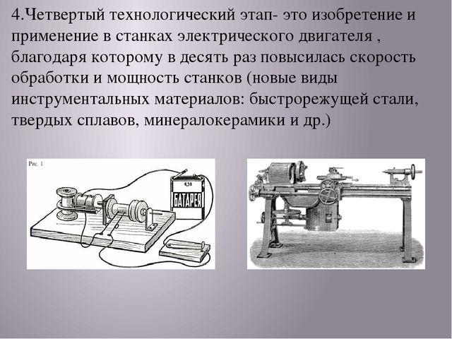 4.Четвертый технологический этап- это изобретение и применение в станках элек...