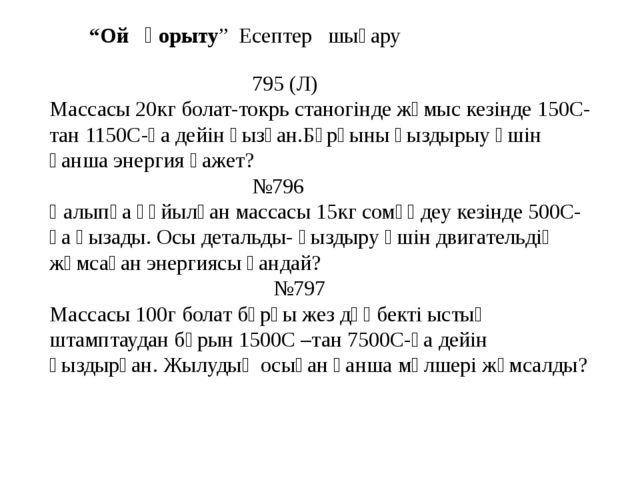 """""""Ой қорыту"""" Есептер шығару 795 (Л) Массасы 20кг болат-токрь станогінде жұмыс..."""