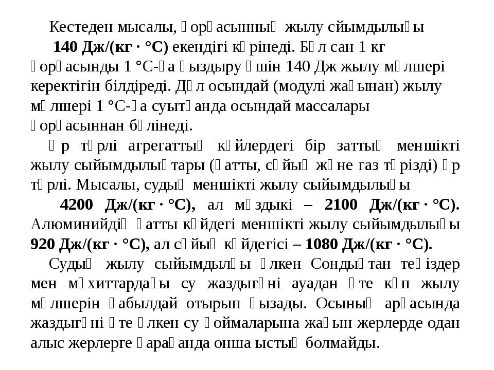 Кестеден мысалы, қорғасынның жылу сйымдылығы 140 Дж/(кг·°С) екендігі көріне...
