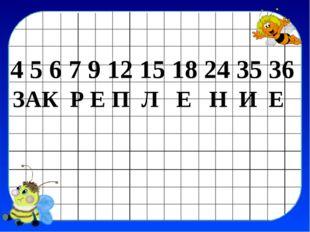 4 5 6 7 9 12 15 18 24 35 36 ЗАК Р Е П Л Е Н И Е